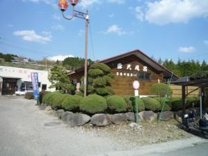 喜連川温泉第二浴場 露天風呂