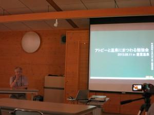 藤澤先生によるアトピー講演