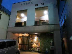 豊富町にある松竹という食事処