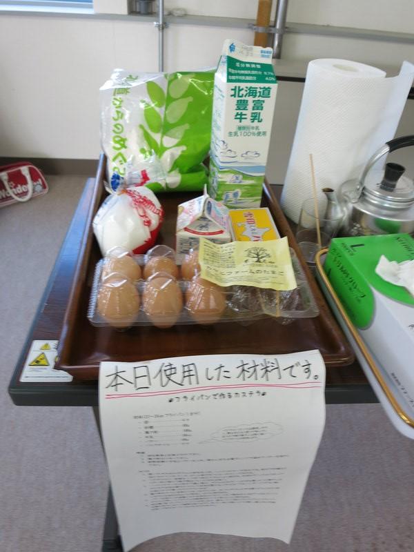 使用した材料は北海道産らしい!