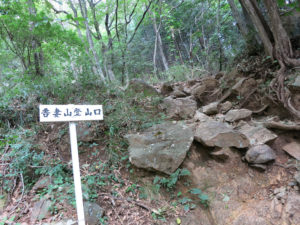 吾妻山登山道入り口