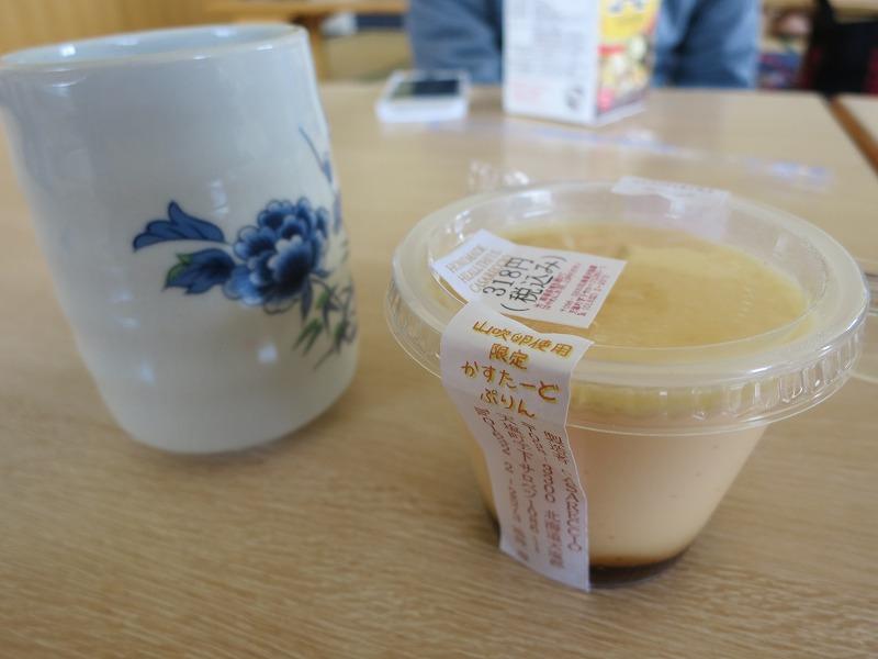 温泉閣のプリンとふれセンのお茶w