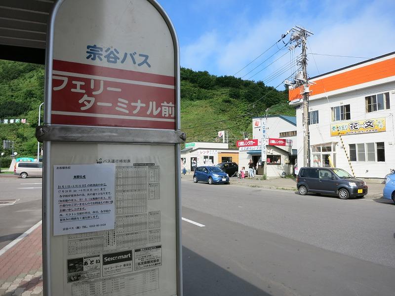 バス停。知床まで。