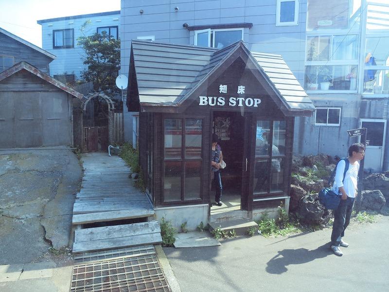 知床のバス停