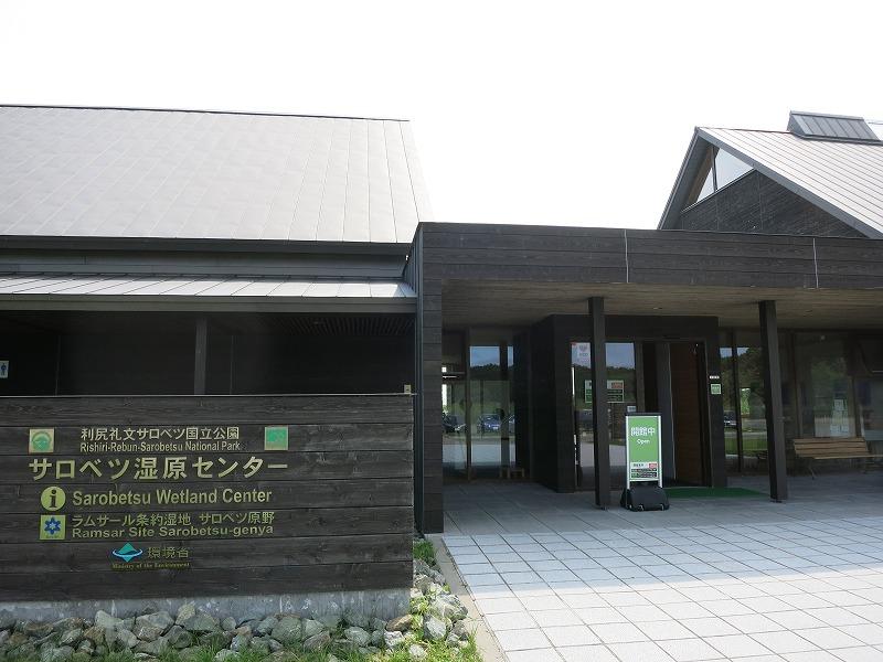 湿原センター