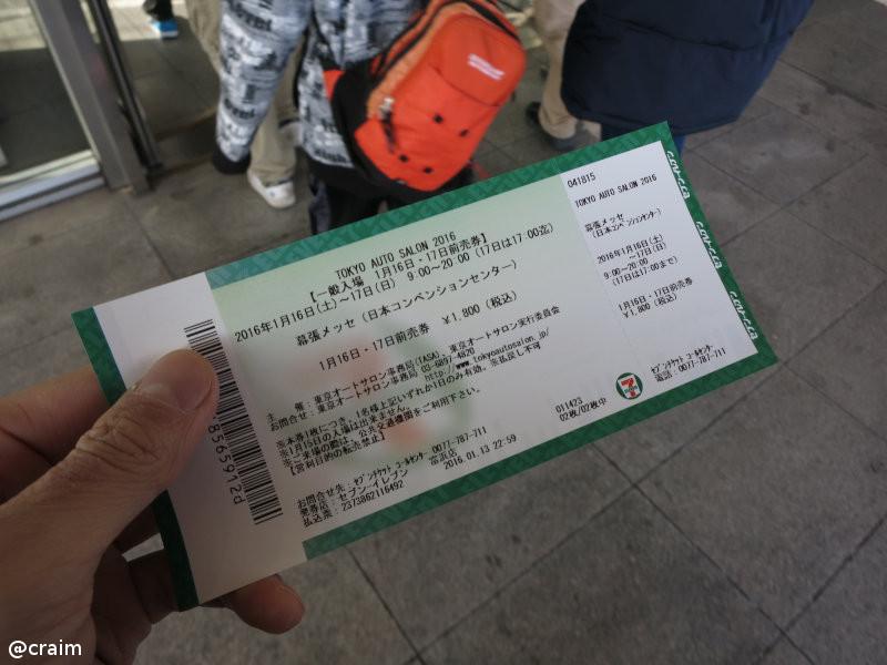 チケット。1800円。
