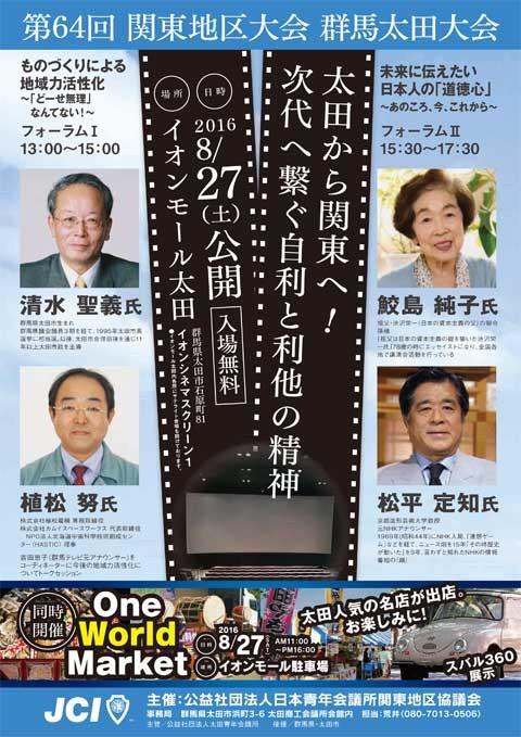 20160827_aeon_event